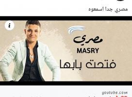 بالفيديو  مصري يطرح أغنية