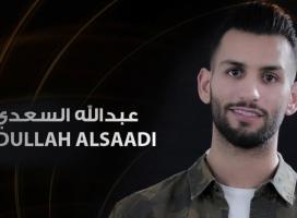 عبد الله السعدي يستعد لطرح ألبومه الجديد