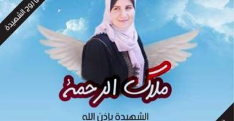 تفاصيل مرعبة .. وفاة السيدة نازك اليازجي في مستشفى الخدمة العامة بغزة