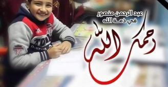 هكذا توفي الطفل عبد الرحمن بخطأ طبي في غزة .. الطبيب طرد أمّه أثناء الكشف الطبي (اطلعي برّة) .. طالع الشهادة الكاملة لأحد الأطباء من المستشفى