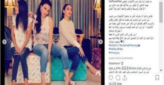 هيفاء وهبي تنشر صور شقيقاتها.. وتحذر متابعيها