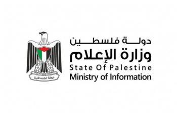 وزارة الإعلام: إغلاق الاحتلال لـ