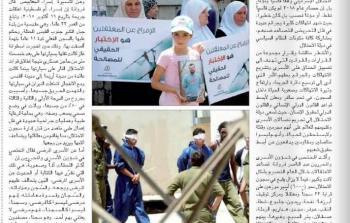 فروانة: أوضاع مأساوية يعيشها الأسرى الفلسطينيون في سجون الاحتلال