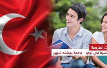 منحة دراسة في تركيا بجامعة بهشته شهير 