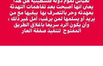 العوض يتسائل: هل أصبحت غزة في عهدة نتنياهو بعد تفاهمات التهدئة؟