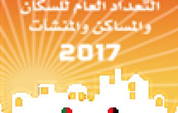 الإحصاء الفلسطيني يعلن مؤشر أسعار تكاليف البناء والطرق وشبكات المياه وشبكات المجاري في الضفة الغربية* خلال شهر كانون ثاني، 01/2018