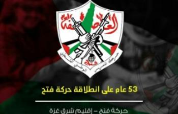 حركة فتح شرق غزة تطلق قناتها على برنامج الزيلو