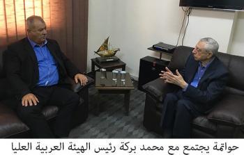 حواتمة يجتمع مع محمد بركة رئيس الهيئة العربية العليا، رئيس الجبهة الديمقراطية للسلام والمساواة في أرض 1948