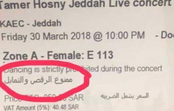 """ممنوع الرقص والتمايل في حفلة تامر حسني في السعودية """"فيديو"""""""