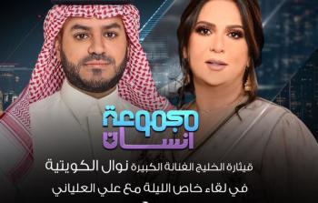نوال الكويتية تكشف أسرارها الفنية والخاصة في برنامج