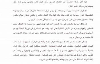 نقابات العمال تثمن موقف الاتحاد العمالي اللبناني في دعم القضية الفلسطينية