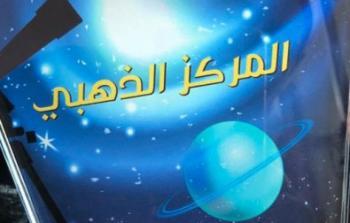 صيدم: فوز المدرسة الفلسطينية بالمركز الذهبي على مستوى مدارس قطر