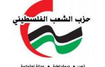 حزب الشعب يستنكر قرار مجلس النواب الاميريكي   بفرض عقوبات على حركة حماس