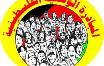 حركة المبادرة الوطنية الفلسطينية في محافظة خانيونس تنظم لقاء سياسيا حول قرار ترامب بتقليص مساعدات الانروا