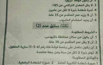 مطلوب معلمين ومعلمات.. وسائق في مدرسة محمد بن العثيمين في خانيونس
