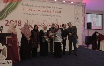 وزارة شئون المرأة تكرم الأكاديمية
