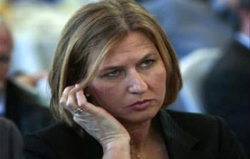 ليفني تعترف بفشل خيار القوة ضد غزة وتدعو لاستراتيجية جديدة