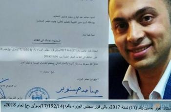 صامد صنوبّر من (مفصول) من وزارة التعليم الفلسطينيّة لـ المركز الأول (محكماً بمدارس الإمارات)!