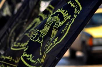 الجهاد الإسلامي:الغرفة المشتركة تُتابع مماطلة الاحتلال تنفيذ التفاهمات بغزة..وهناك نقاش لإعادة استخدام الأدوات الخشنة