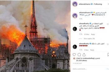 مشاهير العرب والعالم متأثرون بحريق