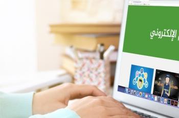 التعليم الإلكتروني عربي.jpg