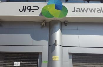 شركة جوال تصدر توضيحا مهما حول ما جرى امام مقرها الرئيس في غزة