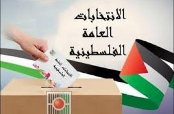 لجنة الانتخابات: تسجيل 3 قوائم خلال اليوم الأول لفتح باب الترشح