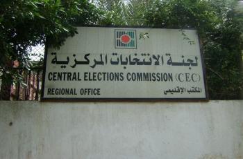 الانتخابات المركزية تعلن انتهاء فترة الترشح لانتخابات المجلس التشريعي