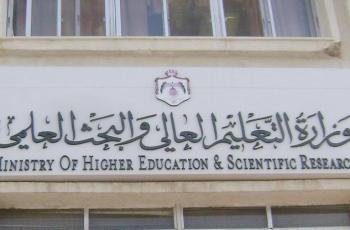 التعليم العالي: تعليمات جديدة بخصوص انتظام الدوام