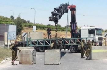 الاحتلال يغلق البوابة الحديدية غرب سلفيت