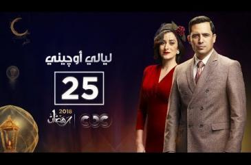 مسلسل ليالي أوجيني| الحلقة الخامسة والعشرون | eugenie nights Episode 25