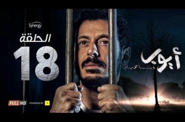 مسلسل أيوب الحلقة 18 الثامنة عشر - بطولة مصطفى شعبان | Ayoob series - Episode 18