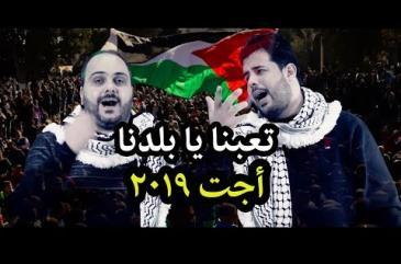 تعبنا يا بلدنا..أغنية جديدة ضد الانقسام شادي البوريني - قاسم النجار