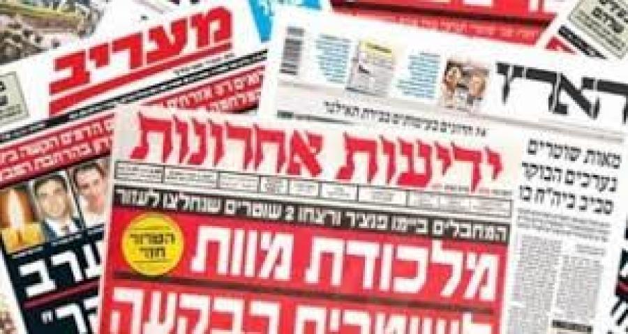 أبرز عناوين الصحف الإسرائيلية اليوم الثلاثاء