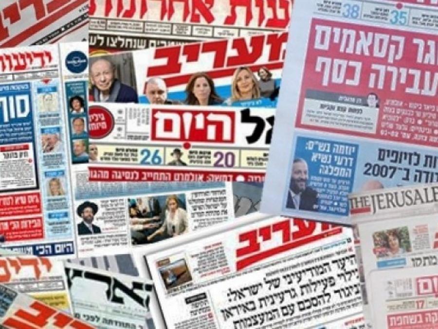 عناوين الصحف الإسرائيلية اليوم الأربعاء