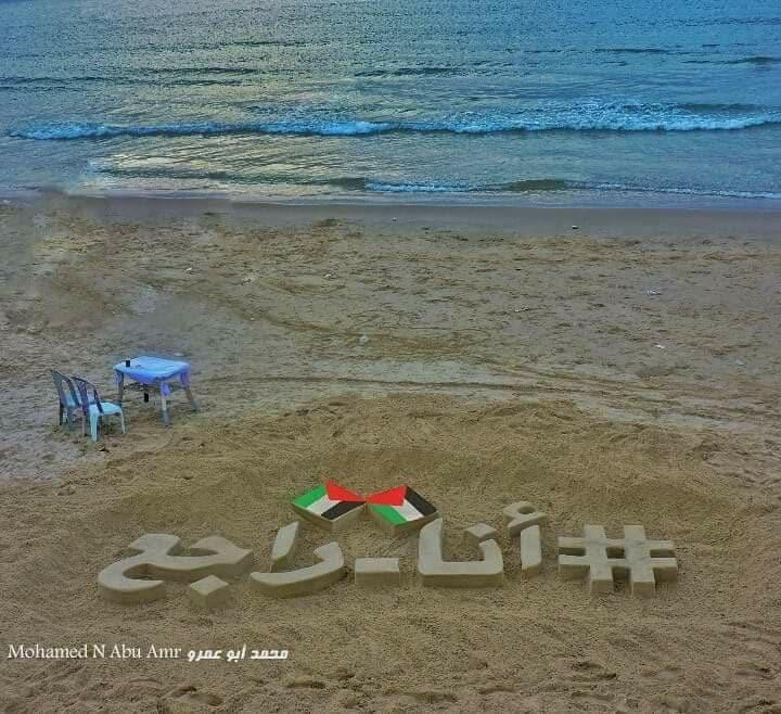 العودة عنوان وحدة شعبنا التي تجسّدت في الميدان بذكرى يوم الأرض الخالد