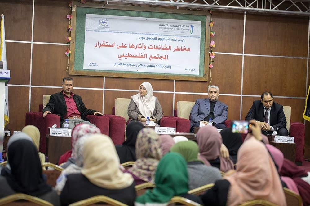 الكلية الجامعية للعلوم التطبيقية تناقش مخاطر الشائعات وآثارها على استقرار المجتمع الفلسطيني