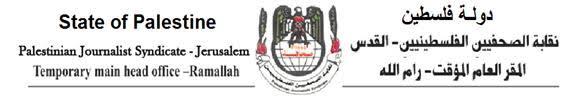 الاعتقالات لن تثني الصحفيين عن فضح ممارسات الاحتلال