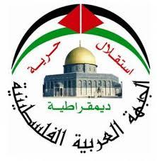 الجبهة العربية الفلسطينية: اعتقال غيث وتقييد حركة الحسيني انتهاك لكل الأعراف والقوانين الدولية