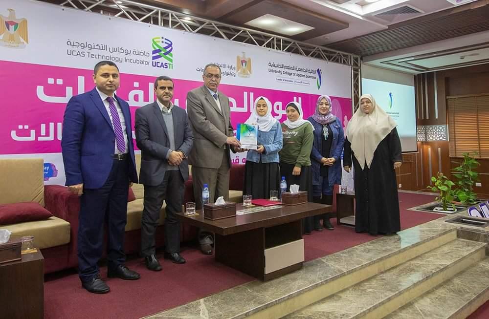 انطلاق فعاليات اليوم الدولي للفتيات في تكنولوجيا المعلومات بالكلية الجامعية للعلوم التطبيقية