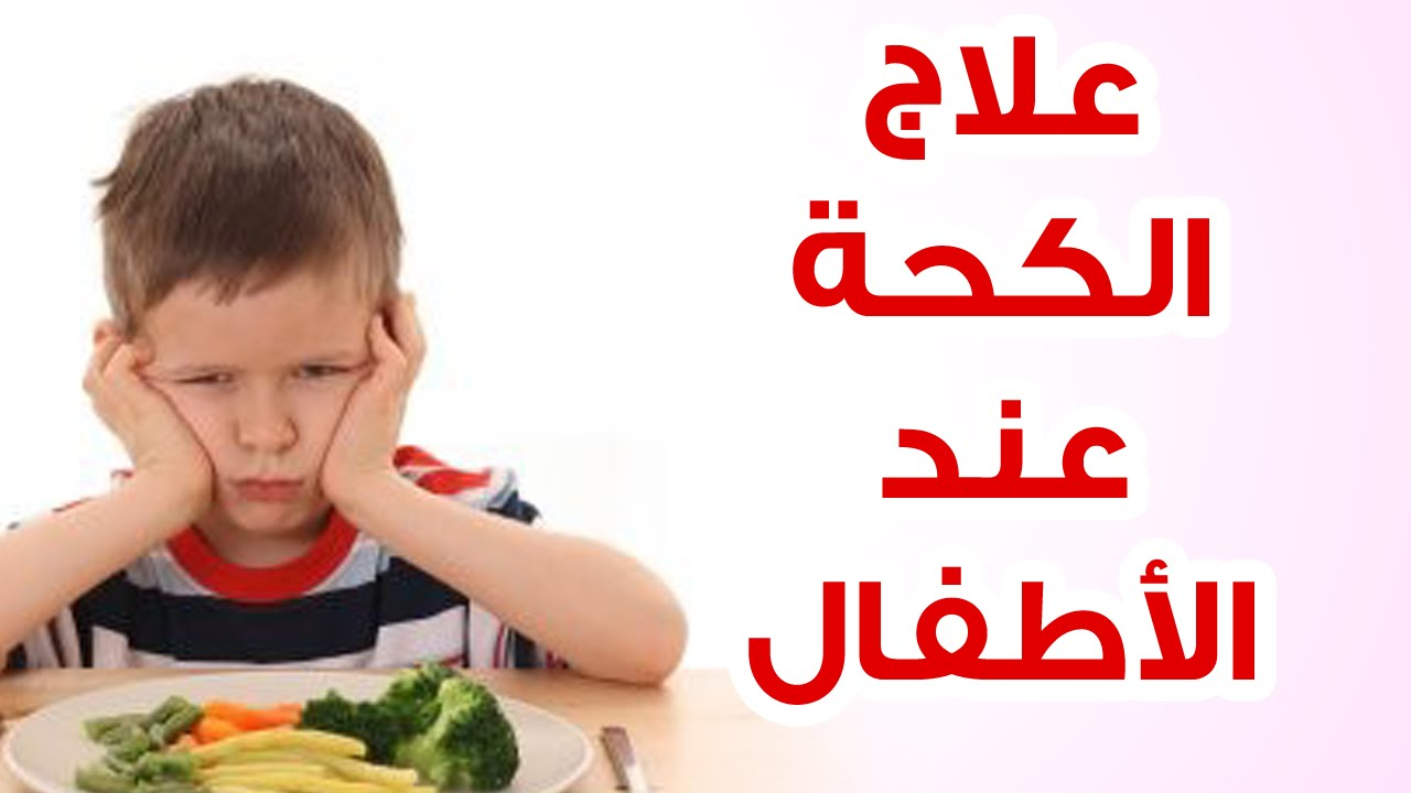 علاج الكحة عند الأطفال بأفضل الطرق