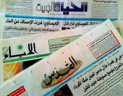 عناوين الصحف الفلسطينية اليوم