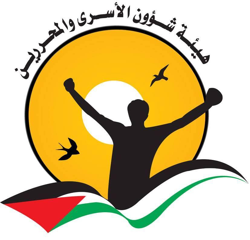 رسالة من هيئة شؤون الأسرى والمحررين في ذكرى انطلاق الثورة الجزائرية