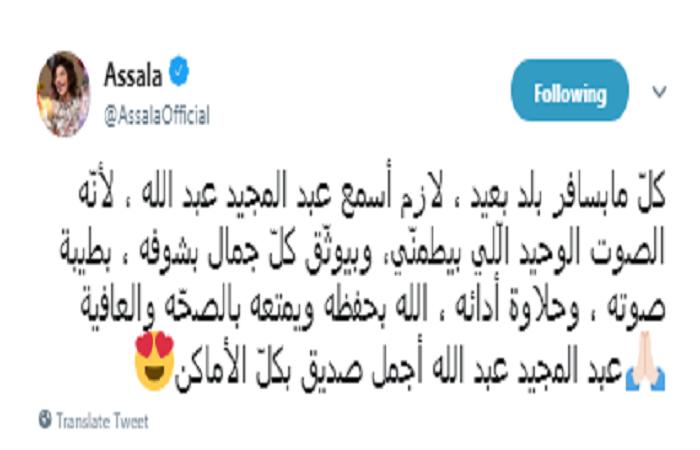assala2.png