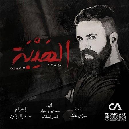 al-hayba-1-5.jpg