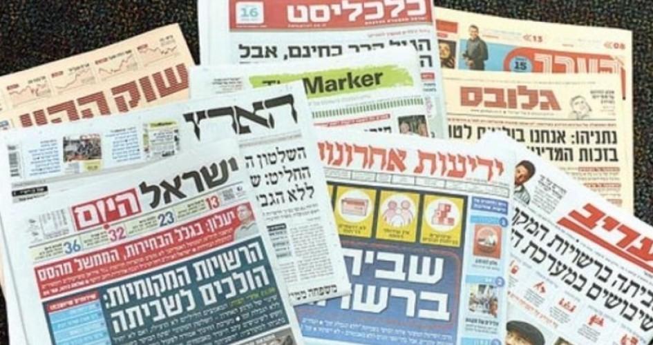 صحف إسرائيلية