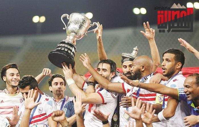 الزمالك بطل كأس مصر لكرة القدم الجديد الفلسطيني
